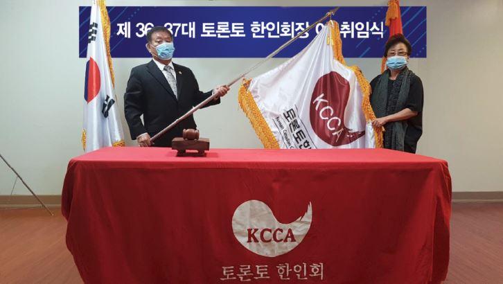 19일(월) 토론토 한인회기전달식을 거행하는 이진수 전임회장과 김정희 신임회장(사진 오른쪽)