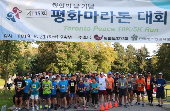 2019년 9월 21일(토) 제15회 평화마라톤대회 출발
